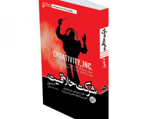 eBook رایگان شرکت خلاقیت ادکتمول